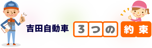 吉田自動車3つの約束