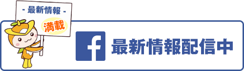 フェイスブック最新情報配信中